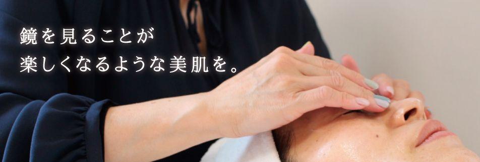 肌育サロン☆SHINY